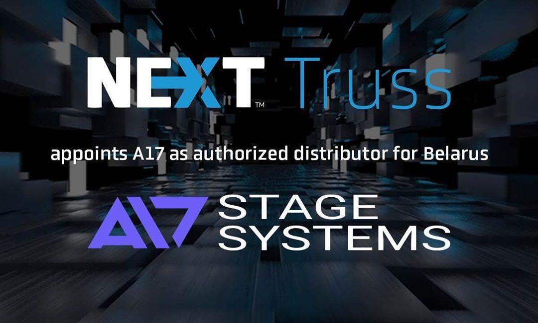 А17 официальный дистрибьютор NEXT Truss